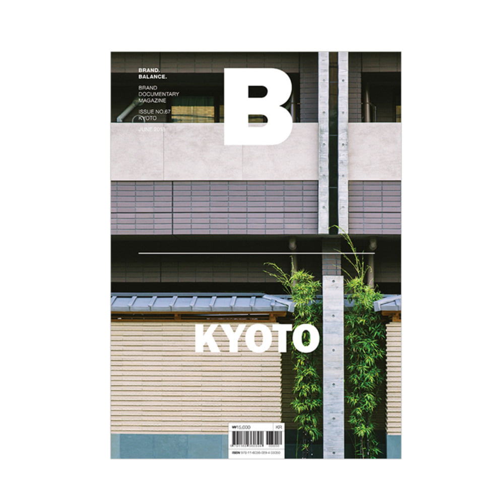 매거진 B Issue#67 KYOTO