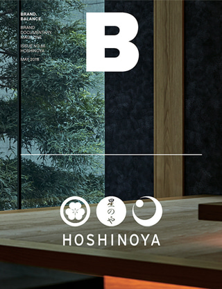 매거진 B Issue#66 Hoshinoya