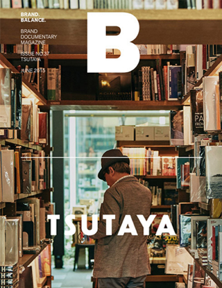매거진B issue#37 TSUTAYA