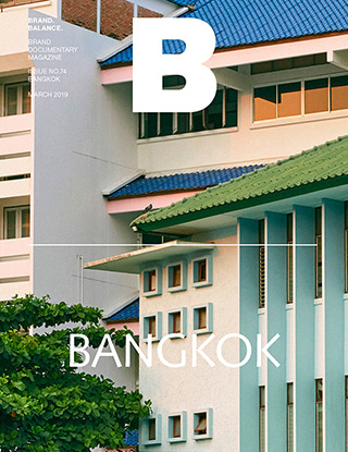매거진 B Issue#74 BANGKOK